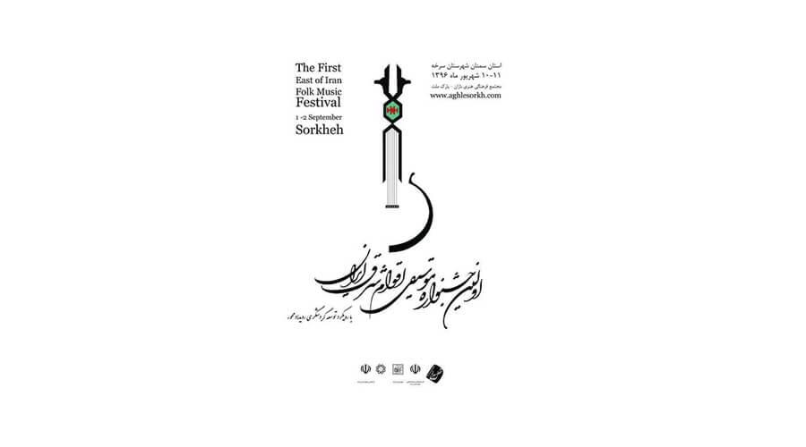 اولین جشنواره موسیقی اقوام شرق ایران