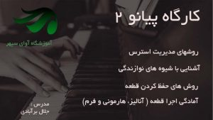 کارگاه پیانو 2