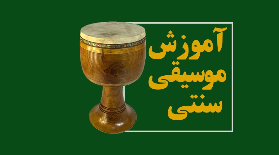آموزش موسیقی سنتی