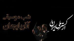 شب موسیقی آذربایجان