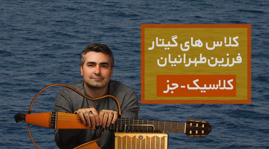 کلاس های آموزش گیتار فرزین تهرانیان
