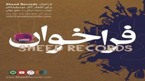 فراخوان sheed records